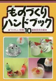 ものづくりハンドブック 10