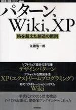 [해외]パタ-ン,WIKI,XP 時を超えた創造の原則