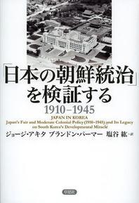 「日本の朝鮮統治」を檢證する 1910-1945