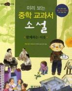 미리보는 중학 교과서 소설(천재 스쿨 북 시리즈)