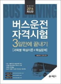 버스운전 자격시험 3일만에 끝내기(2016)