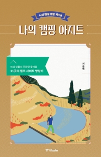 나의 캠핑 아지트(나의 캠핑 생활 4)