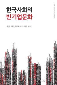 한국사회의 반기업문화(고려대 한국사회연구소 연구총서 6)