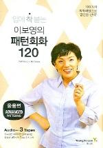 이보영의 패턴회화 120: 응용편(입에 착붙는)(CD1장포함)