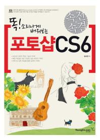 속전속결 포토샵 CS6(똑 소리나게 배워보는)