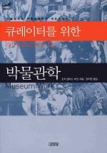 큐레이터를 위한 박물관학