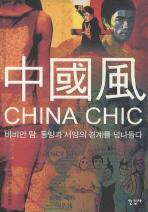 중국풍  ((첫장 역자 서명 있슴))