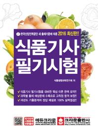 식품기사 필기 시험문제(2016)