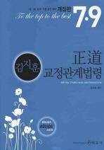 교정관계법령(정도)(7급 9급)(김지훈) #