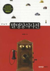 발명상식사전 --- 책 위아래옆면 도서관 장서인있슴