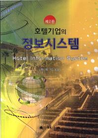 호텔기업의 정보시스템(2판)