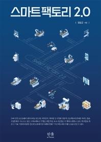 스마트팩토리 2.0(양장본 HardCover)
