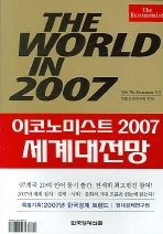 THE WORLD IN 2007