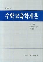 수학교육학개론(제3증보)(3판)(양장본 HardCover)