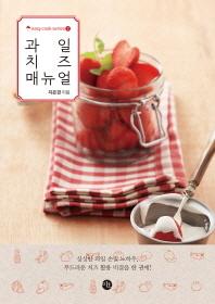 과일 치즈 매뉴얼(Easy cook series 2)