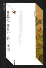 흥보전 흥보가 옹고집전(한국고전문학전집 8)