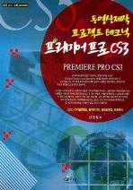 프리미어 프로 CS3(CD1장포함)