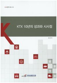 KTX 10년의 성과와 시사점(수시연구 2014-3)