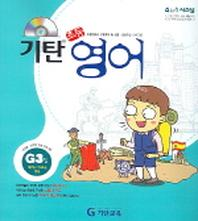 기탄 초등영어 G단계 3집(CD1장포함)