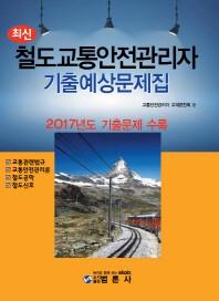 철도교통안전관리자 기출예상문제집(최신)