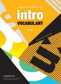 링구아포럼 TOEFL iBT INTRO VOCABULARY (한글판)
