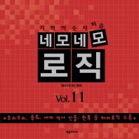 네모네모 로직 Vol. 11(기적의 숫자퍼즐)(개정판)