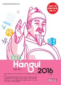 ITQ 한글 2016 한글 NEO
