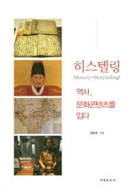 히스텔링(History+Storytelling)