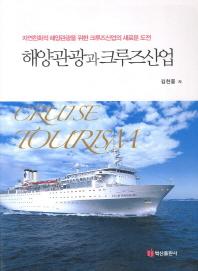 해양관광과 크루즈산업