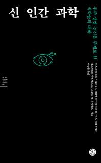 신 인간 과학(더 생각 인문학 시리즈 6)