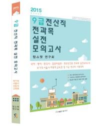 9급 전산직 전과목 실전 모의고사(2015)(개정판)