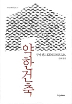 약한건축(essays on design 7)
