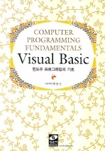 VISUAL BASIC: 윈도우 프로그래밍의 기초