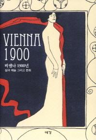 Vienna 1900(비엔나 1900)(양장본 HardCover)