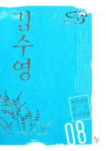 김수영(청소년이 읽는 우리 수필8)