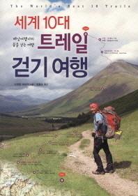 세계 10대 트레일 걷기 여행 --- 깨끗