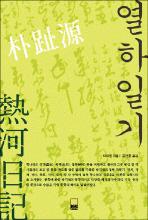 열하일기(하서명작선 52) 2007.11.26 초판7쇄
