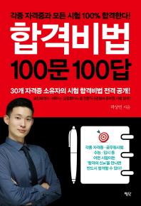 합격비법 100문 100답