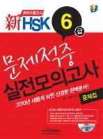 신 HSK 6급 문제적중 실전모의고사 문제집(2010)(CD1장포함)