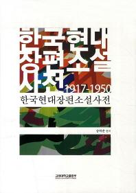 한국현대장편소설사전 1917-1950(양장본 HardCover)