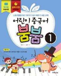 어린이 중국어 붐붐. 1(AudioCD3장, 플래시영상CD1장포함)