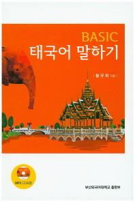 태국어 말하기(Basic)(CD1장포함)