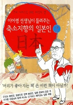 축소지향의 일본인. 2(이어령 선생님이 들려주는)(우리 아이들을 위한 지식의 샘)