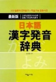 일본어 한자발음사전