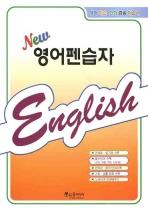 NEW 영어펜습자(영어학습 회화겸용 자습서)