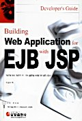 WEB APPLICATIN FOR EJB WITH JSP(CD-ROM 1장포함)