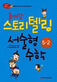 수학 5-2 스토리 텔링 서술형(2013)(즐깨감)