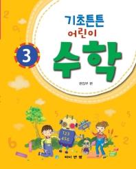 기초튼튼 어린이 수학. 3