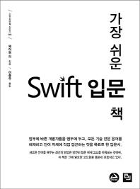 가장 쉬운 Swift 입문 책