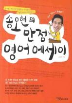 송오현의 만점 영어에세이